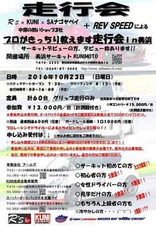 2016走行会.jpg